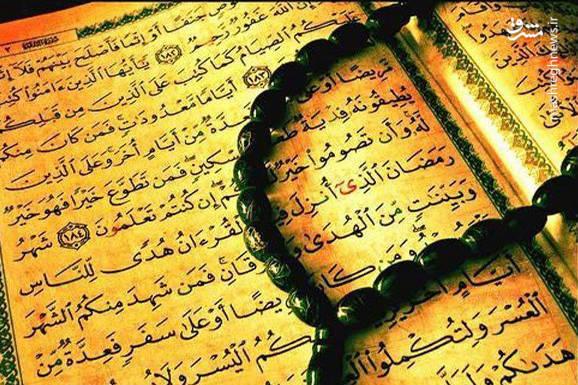 """شروع صبح با """"قرآن کریم""""؛ صفحه ۱۵۱+صوت"""