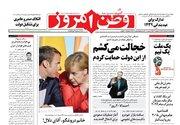 صفحه نخست روزنامههای پنجشنبه ۲۴ خرداد