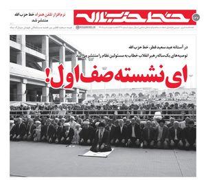 خط حزب الله ۱۳۷؛ ای نشسته صف اول! +دانلود