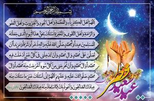 صوت/ دعای قنوت نماز عید فطر