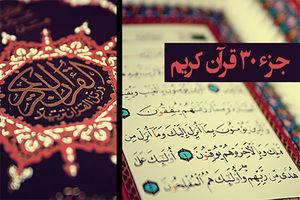 """صوت/ ترتیل جزء سیام قرآن توسط """"شاکرنژاد"""""""