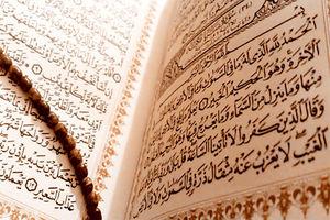 """شروع صبح با """"قرآن کریم""""؛ صفحه 102+صوت"""