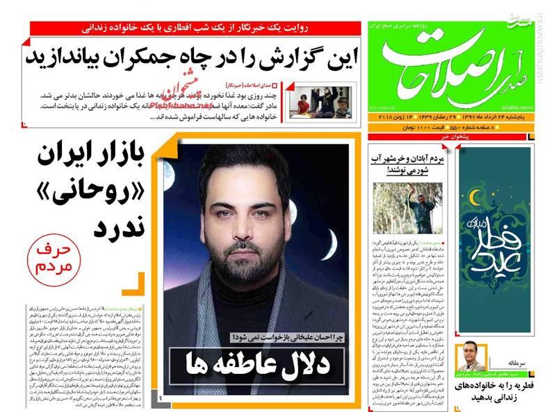 صدای اصلاحات: بازار ایران «روحانی» ندارد