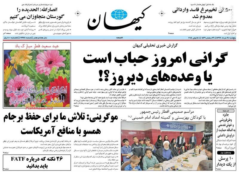 کیهان: گرانی امروز حباب است یا وعده های دیروز؟!