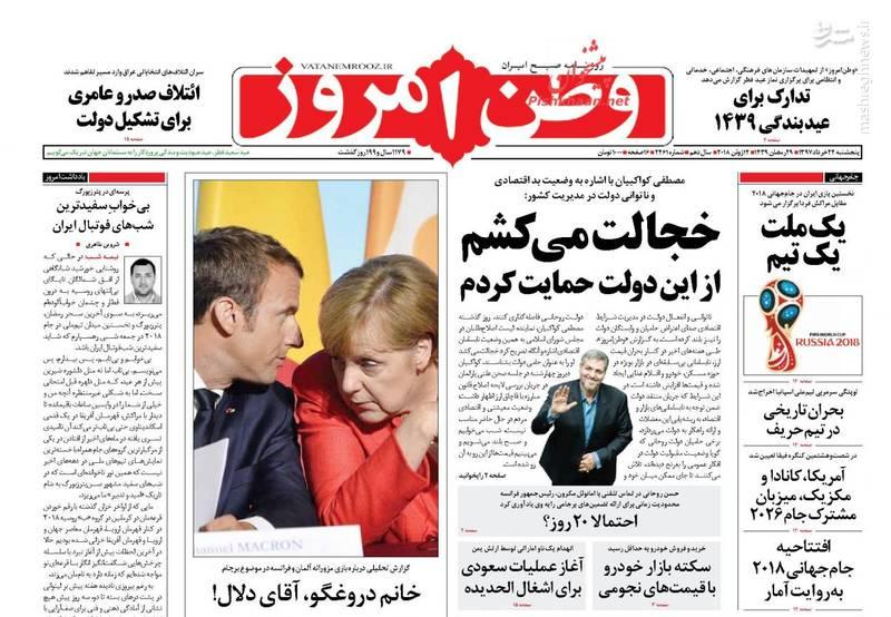 وطن امروز: خجالت می کشم از این دولت حمایت کردم