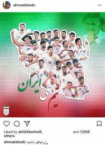 عکس/ پست عقاب برای تیم ملی فوتبال ایران