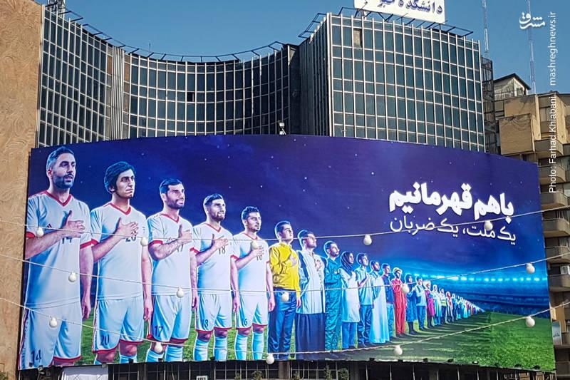 عکس/ دیوارنگاره میدان ولیعصر(عج) تغییر کرد