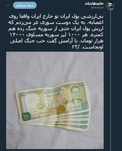 ارزش پول ایران نسبت به یک کشور جنگ زده +عکس