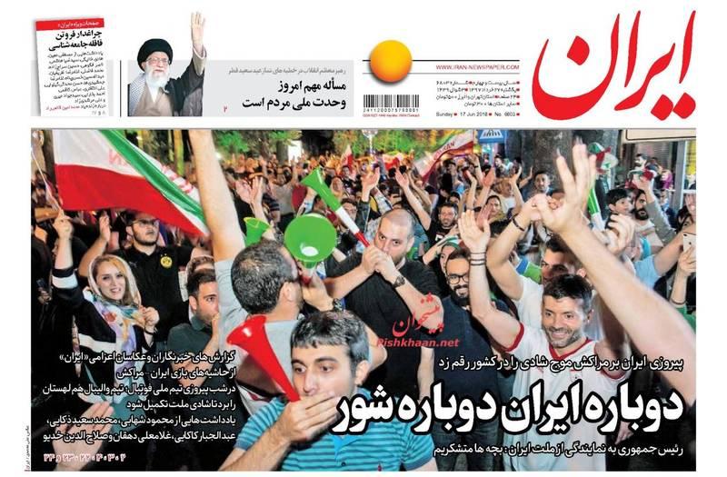 ایران: دوباره ایران دوباره شور