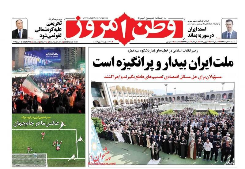 وطن امروز/ رهبر انقلاب اسلامی: ملت ایران بیدار و پر انگیزه است