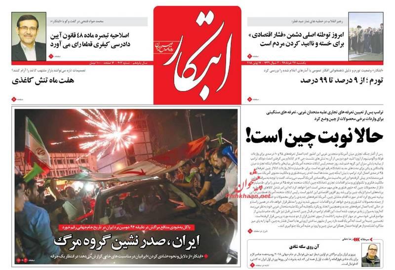 ابتکار: ایران صدرنشیسن گروه مرگ