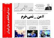 صفحه نخست روزنامههای دوشنبه ۲۸ خرداد