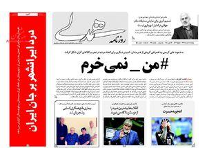 عکس/صفحه نخست روزنامههای دوشنبه ۲۸ خرداد