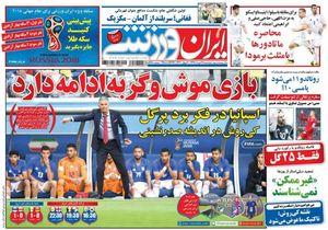 عکس/ روزنامههای ورزشی دوشنبه 28 خرداد,