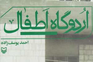 کتاب اردوگاه اطفال - احمد یوسف زاده - کراپشده