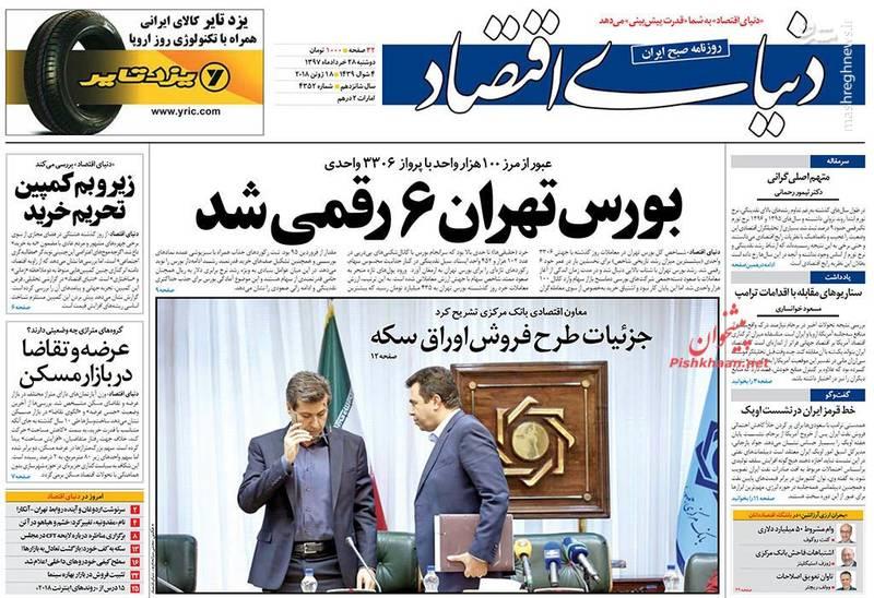 دنیای اقتصاد: بورس تهران 6 رقمی شد
