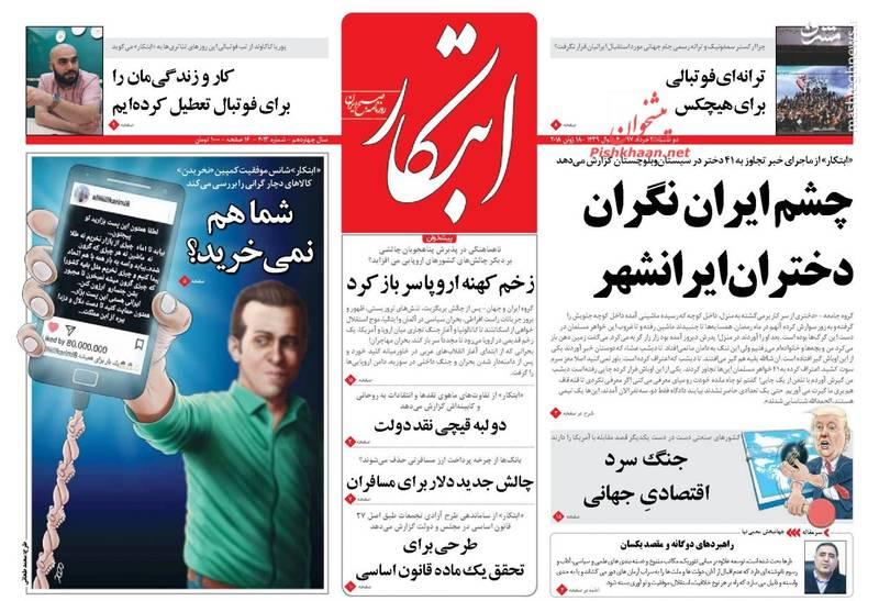 ابتکار: چشم ایران نگران دختران ایرانشهر