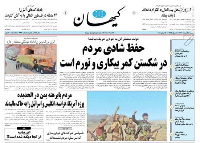 کیهان: حفظ شادی مردم در شکستن کمر بیکاری و تورم است