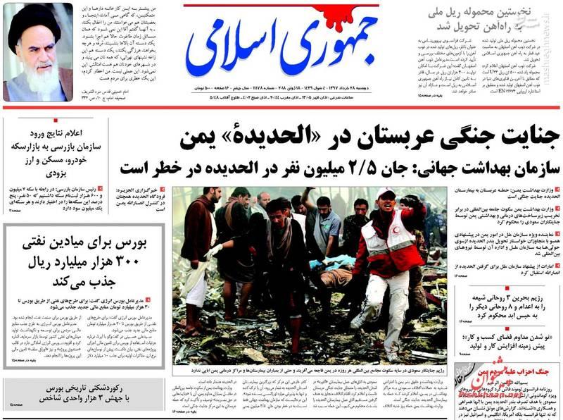جمهوری اسلامی: جنایت جنگی عربستان در «الحدیدهء» یمن