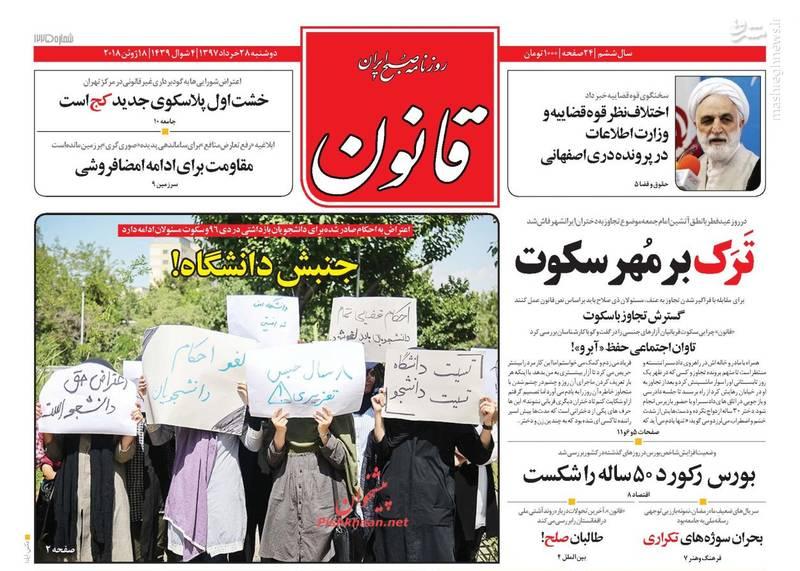 روزنامه قانون: ترک بر مهر سکوت