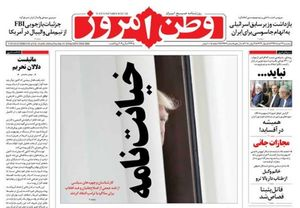 صفحه نخست روزنامههای سهشنبه ۲۹ خرداد