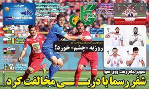 عکس/ روزنامههای ورزشی سهشنبه ۲۹ خرداد