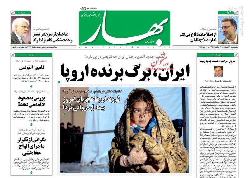 بهار: ایران، برگ برنده اروپا