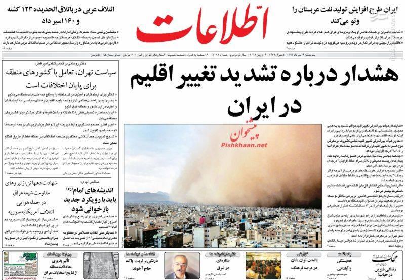 اطلاعات: هشدار دوباره تشدید تغییر اقلیم در ایران