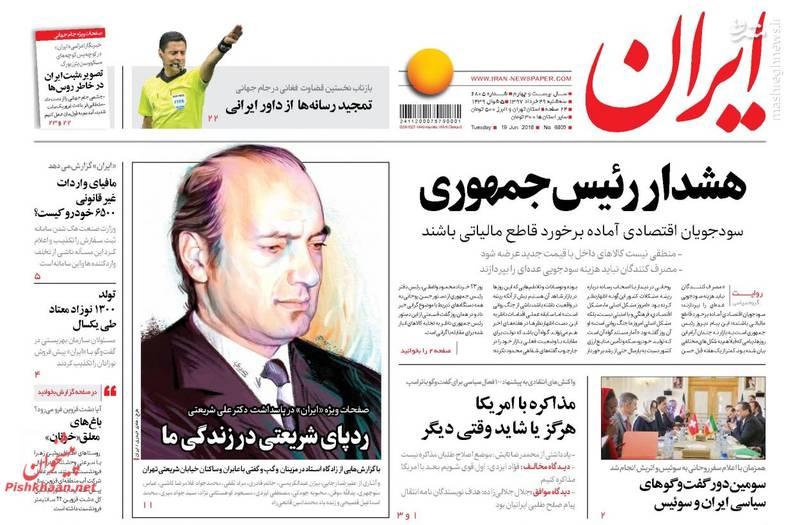 ایران: هشدار رئیس جمهوری