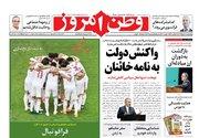 صفحه نخست روزنامههای چهارشنبه 30 خرداد