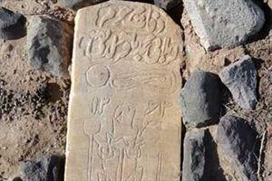سارقان سنگ قبر دوره صفوی ناکام ماندند