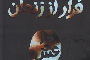 کتاب فرار از زندان داعش - کراپشده