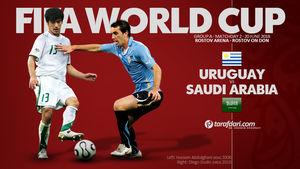 اروگوئه و عربستان