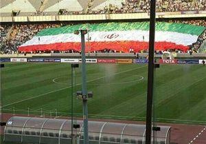 لغو پخش دیدار فوتبال ایران و اسپانیا در استادیوم آزادی
