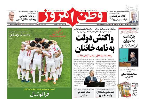 عکس/ صفحه نخست روزنامههای چهارشنبه ۳۰ خرداد