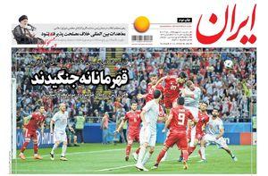 عکس/صفحه نخست روزنامههای پنجشنبه ۳۱ خرداد