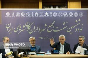عکس/ برگزاری مجمع شهرداران کلانشهرها