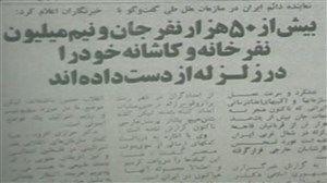 زلزله مرگبار رودبار و منجیل سال 1369- جام جهانی 1990