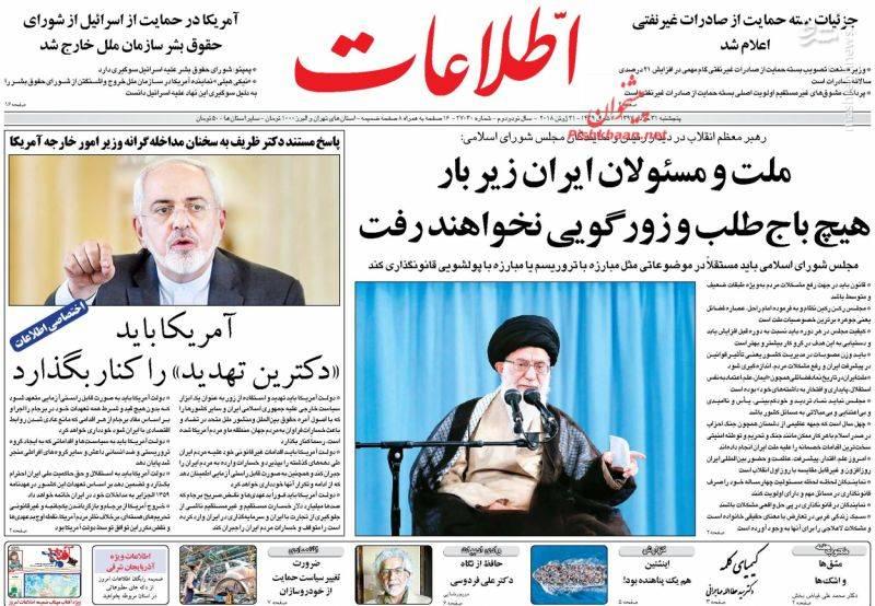 اطلاعات: ملت و مسئولان ایران زیر بار هیچ باج طلب و زورگویی نخواهند رفت