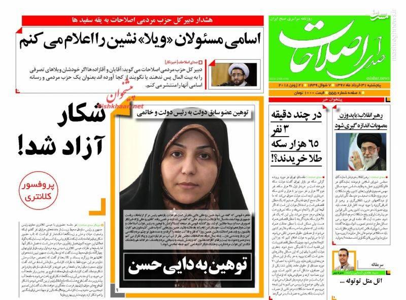 صدای اصلاحات: شکار آزاد شد