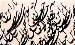 خوشنویسان