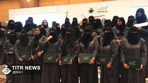 عکس/ استخدام پلیس زن در عربستان