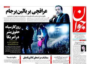 صفحه نخست روزنامههای شنبه 2 تیر