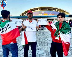 عکس/ همدردی ایرانیان با مردم مظلوم یمن در جام جهانی روسیه