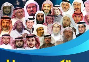 زندانیان عربستان