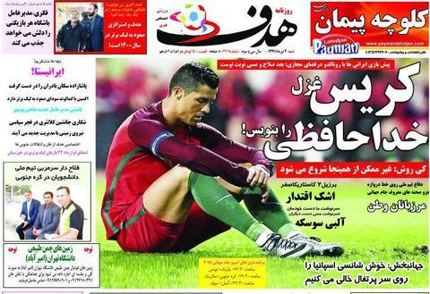 عکس/ روزنامههای ورزشی شنبه 2 تیر