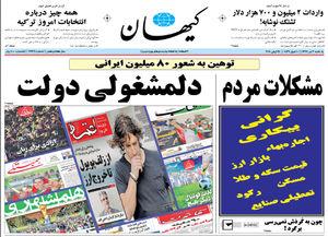 عکس/صفحه نخست روزنامههای یکشنبه ۳ تیر