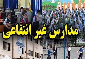 شهریههای نامتعارف مدارس غیرانتفاعی زیر ذرهبین مجلس