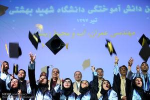 عکس/ جشن دانشآموختگی دانشگاه شهید بهشتی