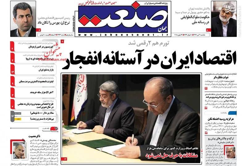 جهان صنعت: اقتصاد ایران در آستانه انفجار